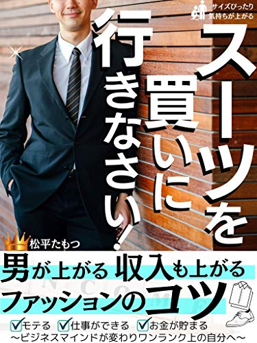 Go buy a suit Wearing Mens: Fashion Tips to Boost Your Manhood and Income (Japanese Edition)