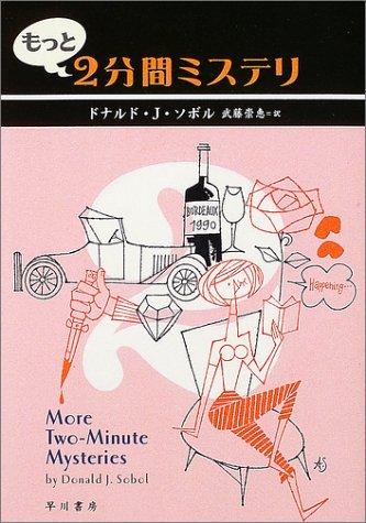 もっと2分間ミステリ (ハヤカワ・ミステリ文庫)