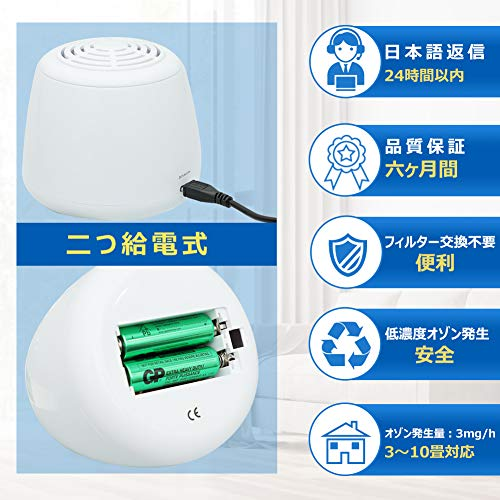 uvistareオゾン発生器脱臭機小型脱臭機オゾン脱臭器消臭静音タバコ臭トイレクローゼットペット日本語取扱説明書付き