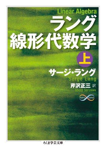 ラング線形代数学(上) (ちくま学芸文庫)