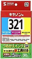 サンワサプライ 詰め替え(初回)用インク 3色セット(シアン・マゼンタ・イエロー) 30ml キヤノン BCI-321シリーズ対応 INK-C321S30S