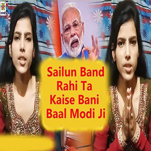 Sailun Band Rahi Ta Kaise Bani Baal Modi Ji