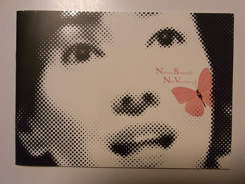 「なにわバタフライ N.V ニューバージョン」2010年公演パンフレット 作・演出:三谷幸喜 戸田恵子