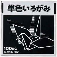 単色折り紙 15×15cm 100枚 黒