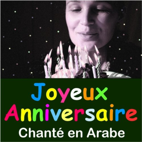 Joyeux Anniversaire Arabe De Mixtronic Sur Amazon Music Amazon Fr
