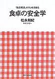 食卓の安全学―「食品報道」のウソを見破る