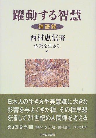 躍動する智慧−禅語録 (仏教を生きる 3)