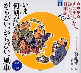 子ども版 声に出して読みたい日本語 11 いま何刻だい? がらぴい、がらぴい、風車/落語・口上