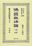 日本立法資料全集 別巻 655 佛國政法論 第2帙 下卷