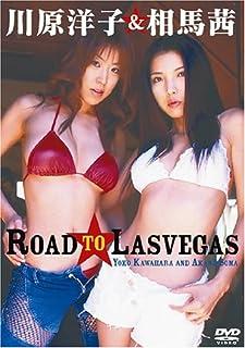 川原洋子&相馬茜 「Road to Lasvegas」[DVD]