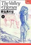 エイラ 地上の旅人(3) 野生馬の谷 上