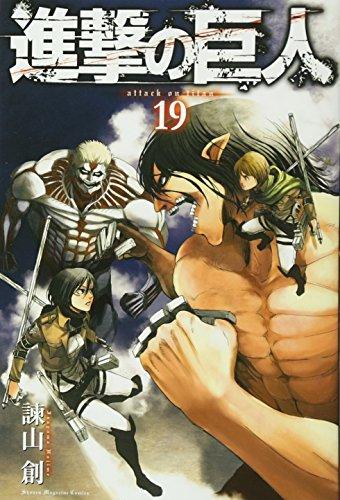 進撃の巨人(19) (講談社コミックス)