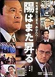 陽はまた昇る[DVD]