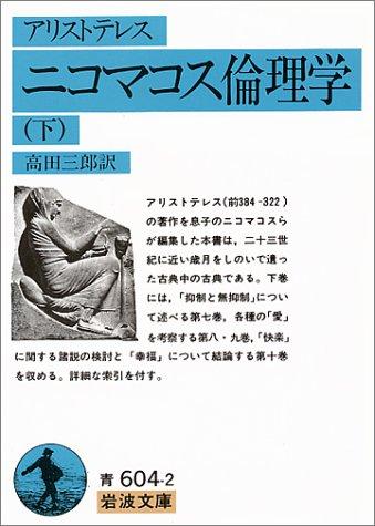 ニコマコス倫理学〈下〉 (岩波文庫 青 604-2)