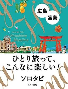 [JTBパブリッシング]のソロタビ 広島・宮島