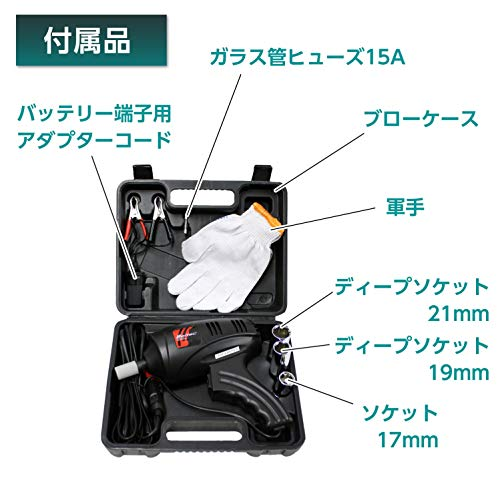 メルテック電動インパクトレンチソケットサイズ:17mm/薄型ロングタイプ19/21mmDC12V(ソケット/クリップ)締付トルク:340N軍手・バッ直用アダプタコード・15Aガラス管ヒューズMeltecFT-09P