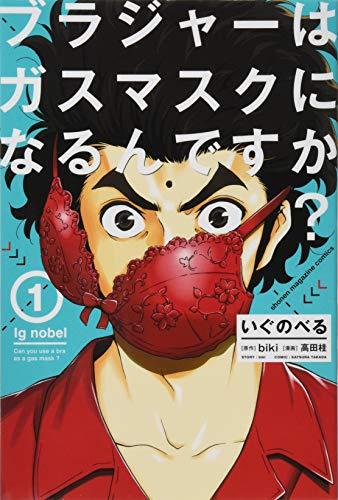 いぐのべる(1) ブラジャーはガスマスクになるんですか? (講談社コミックス)