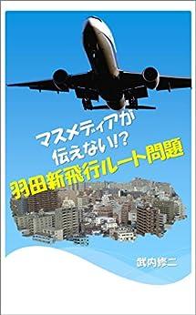[武内 修二]のマスメディアが伝えない!? 羽田新飛行ルート問題