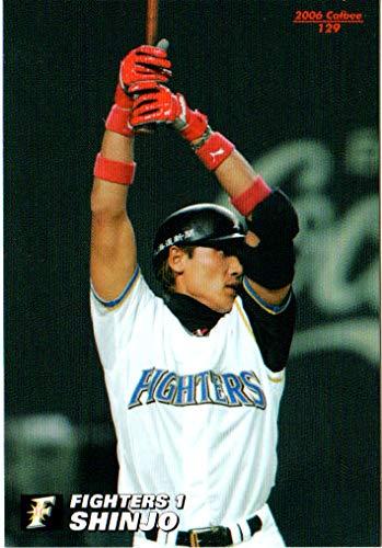 カルビー2006 プロ野球チップス レギュラーカード No.129 新庄剛志