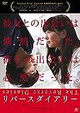 リバースダイアリー[DVD]