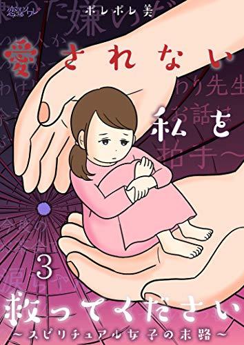 愛されない私を救ってください~スピリチュアル女子の末路~ 3 (恋するソワレ+)の詳細を見る