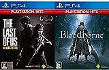 The Last of Us Remastered + Bloodborne セット【Amazon.co.jp限定】PlayStation Hits & Value Selection オリジナルPC&スマホ壁紙(配信)【CEROレーティング「Z」】