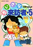ちいさな来訪者―子育てまんが (5) (ラポートコミックス)