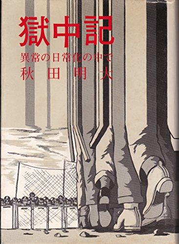 獄中記―異常の日常化の中で (1969年)