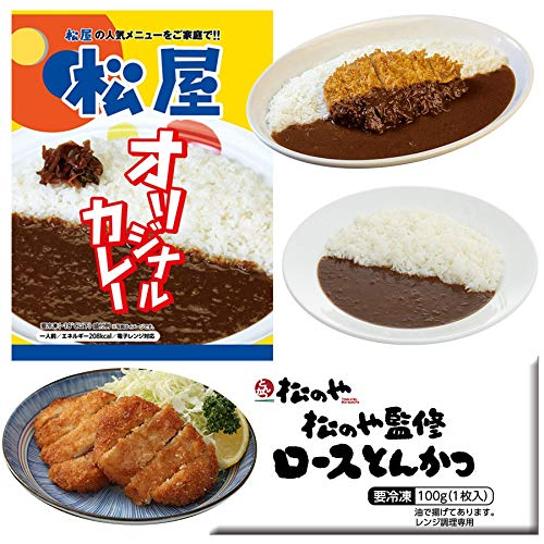 【松屋】ロースかつカレー15食セット(三元豚ロースかつ×15 オリジナルカレー×15)(冷凍食品)