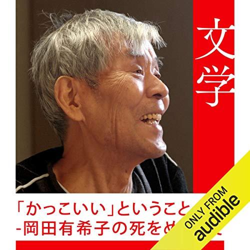 『「かっこいい」ということ-岡田有希子の死をめぐって』のカバーアート