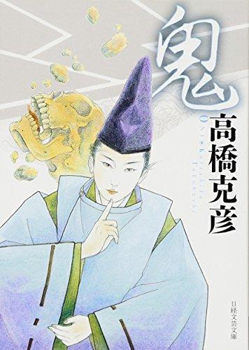 鬼 (日経文芸文庫)