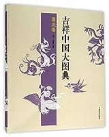 吉祥中国大图典·喜庆卷