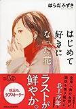 はじめて好きになった花 (祥伝社文庫)