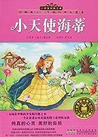 小美人鱼(4梦见蓝海龟)