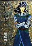 癒しの葉 (1) (あすかコミックスDX)