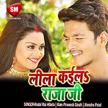 Lila Kaile Raja Ji (Bhojpuri Song)