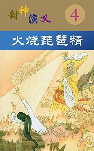 huo shao pipa jing feng shen yan yi No 4: feng shen yan yi No 4 (Classic mythology continuous comic novel) (Japanese Edition)