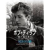 ボブ・ディラン/我が道は変る ~1961-1965 フォークの時代~(字幕版)