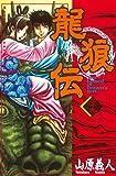 龍狼伝(29) (月刊少年マガジンコミックス)