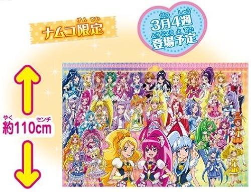 2014 movie Pretty Cure All Stars deluxe multi cross 110  170cm