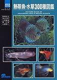 熱帯魚・水草300種図鑑 (ピーシーズ アクア・コレクション)
