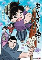 あじさいの唄 第弐巻~びゃくろく~ [DVD]