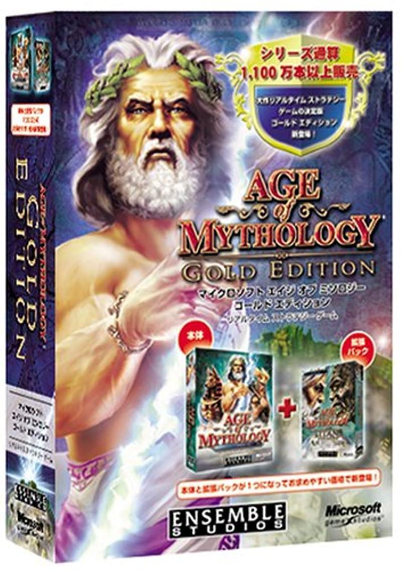 添付物理学者腐食するMicrosoft Age of Mythology GOLD EDITION