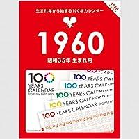 生まれ年から始まる100年カレンダーシリーズ 1960年生まれ用(昭和35年生まれ用)