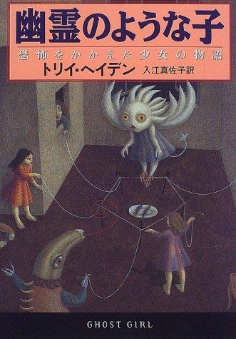 幽霊のような子―恐怖をかかえた少女の物語