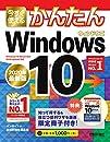 今すぐ使えるかんたん Windows 10  2020年最新版