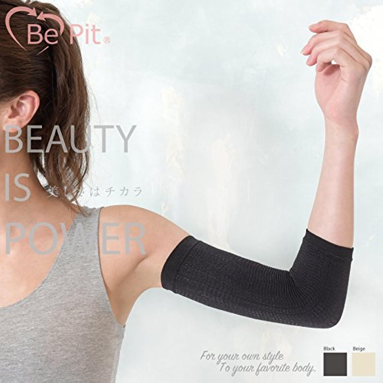 センチメートルラップトップインタラクション美ピット(Bepit) 二の腕マッサージフィットスパッツ Bepit016 (ブラック)