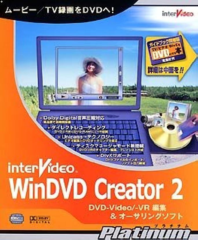 ボイド運搬推測WinDVD Creator 2 Platinum ガイドブック同梱版