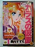ワイド版 ガラスの仮面 STAGE1 (花とゆめ増刊, 第1巻)