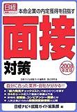 面接対策〈2008年度版〉―本命企業の内定獲得を目指す (日経就職シリーズ)